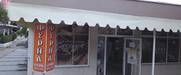 Bakery Haskovo